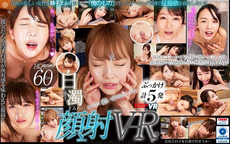 【VR】美貌の女性を汚しまくり優越感に浸れ!!白濁まみれの顔射VR