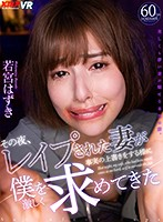 (VR) That Night, My Wife Begged Me To Fuck Her To Forget The Memory Of Being Ravished By Another Man Hazuki Wakamiya Download