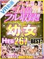 【VR】4作品全てノーカットでフル収録!!幼い女とHする267分BEST!!
