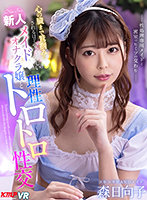 Fresh Face So Lovely That She'll Break Your Heart. Hot Sex with A New Maid and Masturbation Club Girl. Hinako Mori. Download