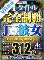 【VR】豪華4タイトル完全制覇!!全編フル収録のJ○彼女 312分 GOLDEN BEST!!