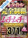 【VR】豪華4タイトル完全制覇!!全編フル収録のムチムチ女優 371分 GOLDEN BEST!!