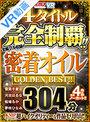 【VR】豪華4タイトル完全制覇!!全編フル収録の密着オイル 304分 GOLDEN BEST!!