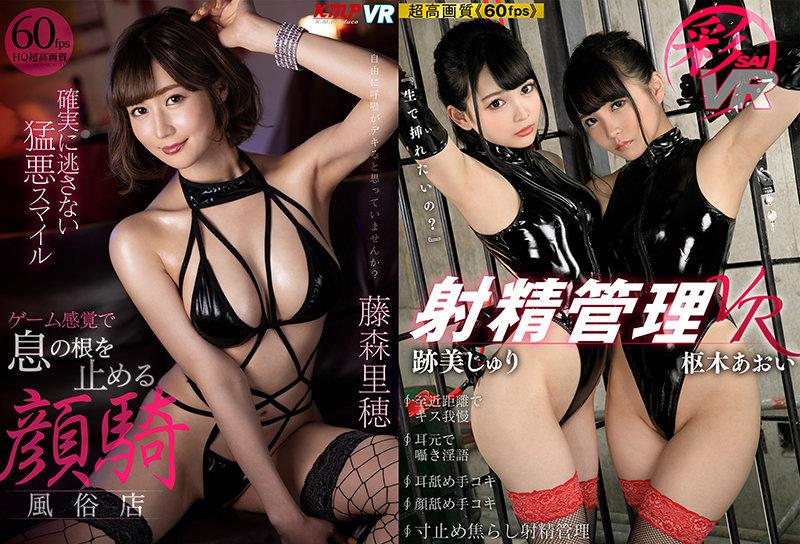 【VR】男を虜にする最上級痴女 激売れ30タイトル厳選BEST