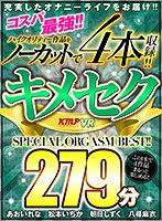 【VR】コスパ最強!!ハイクリティー作品をノーカットで4本収録!! キメセク 279分 SPECIAL ORGASM BEST!!