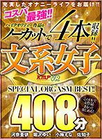 (vrkm00344)[VRKM-344]【VR】コスパ最強!!ハイクリティー作品をノーカットで4本収録!! 文系女子 408分 SPECIAL ORGASM BEST!! ダウンロード