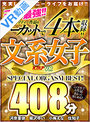 【VR】コスパ最強!!ハイクリティー作品をノーカットで4本収録!! 文系女子 408分 SPECIAL ORGASM BEST!!