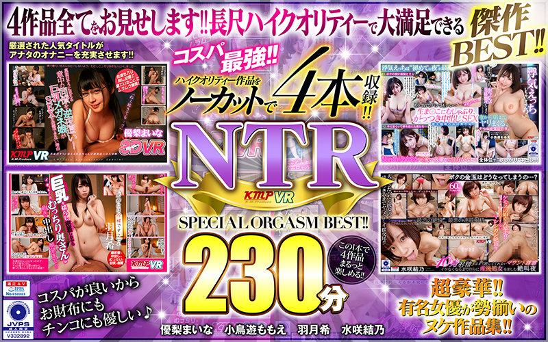 【VR】コスパ最強!!ハイクリティー作品をノーカットで4本収録!! NTR 230分 SPECIAL ORGASM BEST!!