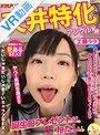 【VR】天井特化アングルVR ~だいしゅきだいしゅき!いちゃラブSEX~ 工藤ララ