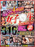 (vrkm00372)[VRKM-372][VR] 4 Mega Hit Titles!! Offered Completely Uncut!! S*********l - The Best 316 Minutes Of Premium Content!! Download