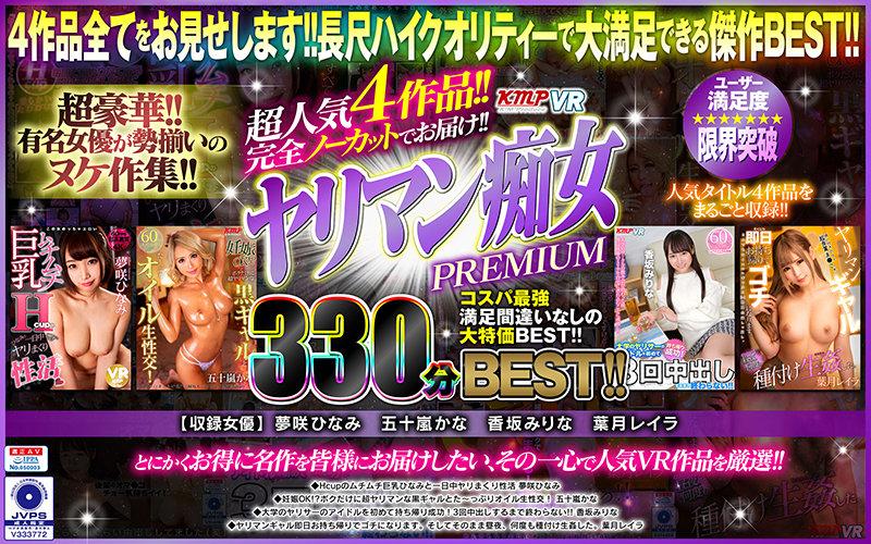 【VR】超人気4作品!!完全ノーカットでお届け!!ヤリマン痴女PREMIUM330分BEST!!