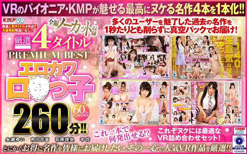 【VR】全編ノーカット収録 厳選4タイトルPREMIUM BESTエロカワロ●っ子260分!!他