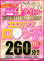 (vrkm00412)[VRKM-412][VR] An All-Uncut Collection Of 4 Carefully Selected Titles From PREMIUM BEST, Featuring 260 Minutes Of Erotic Cuties!! Download