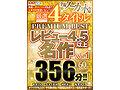 【VR】全編ノーカット収録 厳選4タイトルPREMIUM BESTレビュー4.5以上名作Vol.1 356分!! No.1