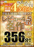 (vrkm00414)[VRKM-414][VR] 所有未切割記錄精心挑選的 4 標題高級最佳評論 4.5 或更多傑作 Vol.1 356 分鐘!! 下載