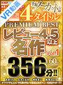【VR】全編ノーカット収録 厳選4タイトルPREMIUM BESTレビュー4.5以上名作Vol.1 356分!!