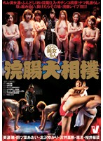 浣腸大相撲 [vspd-013]