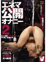 エネマ公開オナニー2 [vspd-025]