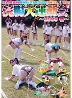 浣腸大運動会 ~2009春~ [vspd-029]