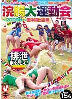 浣腸大運動会 ~2009秋~団体噴出合戦 [vspd-034]
