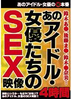 あのアイドル・女優たちのSEX映像