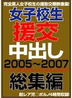女子校生援交中出し2005〜2007総集編 ダウンロード