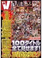 V1周年記念DVDカタログ 100タイトル全て見