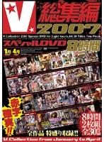V総集編2007 スペシャル8時間 1月〜4月 ダウンロード