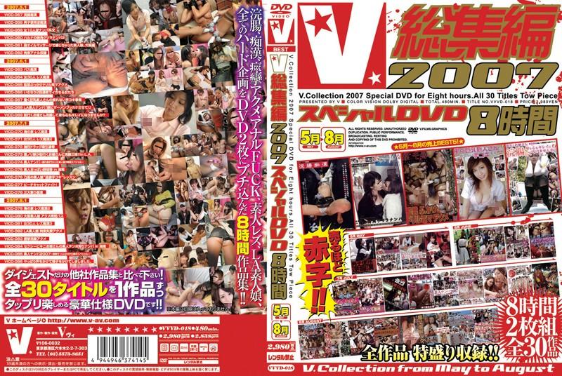 (vvvd018)[VVVD-018] V総集編2007 スペシャル8時間 5月〜8月 ダウンロード