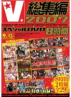 V総集編2007 スペシャル8時間 9月〜12月 ダウンロード