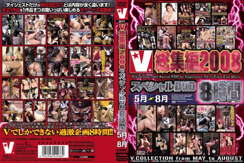 (vvvd00033)[VVVD-033] V総集編2008 スペシャル8時間 5月〜8月 ダウンロード