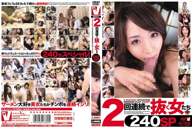 (vvvd00046)[VVVD-046] 2回連続で抜く女たち240SP ダウンロード