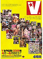 V全作品集!2009年4月〜6月BEST ダウンロード