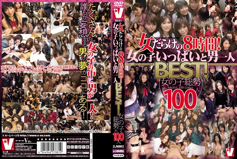 (vvvd00076)[VVVD-076] 女だらけの8時間!女の子いっぱいと男一人BEST! 女の子総勢約100人 ダウンロード