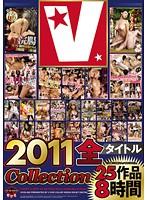 V 2011全タイトルCollection 25作品8時間 ダウンロード