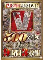 V8周年記念DVD ほぼ500タイトル全部見せます!!9時間3枚組