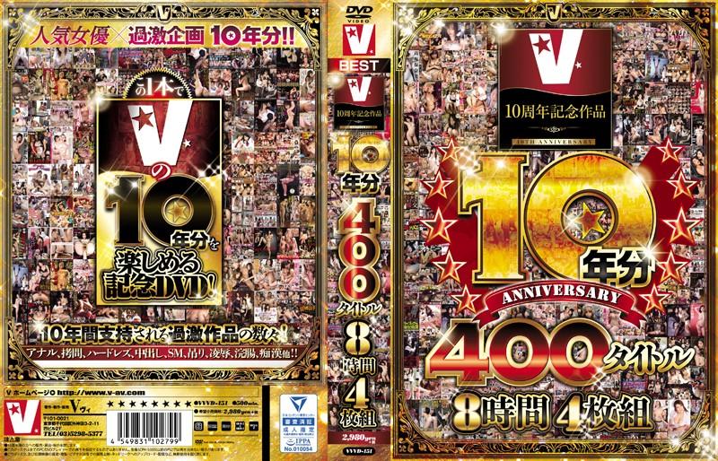 (vvvd00151)[VVVD-151] V10周年記念作品 10年分 400タイトル 8時間 ダウンロード
