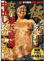V5周年記念最新作 極・拷問 女糞逆さ緊縛中出しスカトロジー ダウンロード