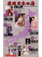 厳選日本の湯 全国の美人女将多数出演 ダウンロード