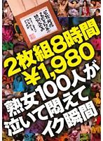 若松映像2周年記念特別企画 熟女100人が泣いて悶えてイク瞬間 ダウンロード