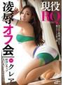 現役RQ凌●オフ会 クレア(wanz00274)