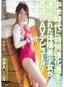 中学時代に特別強化選手に選定された体操美少女が奇跡のAVデビュー!! 須藤あいく