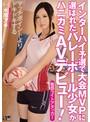 インターハイ予選で大会MVPに選ばれたバレーボール少女がハニカミAVデビュー! 水原アキ(wanz00303)