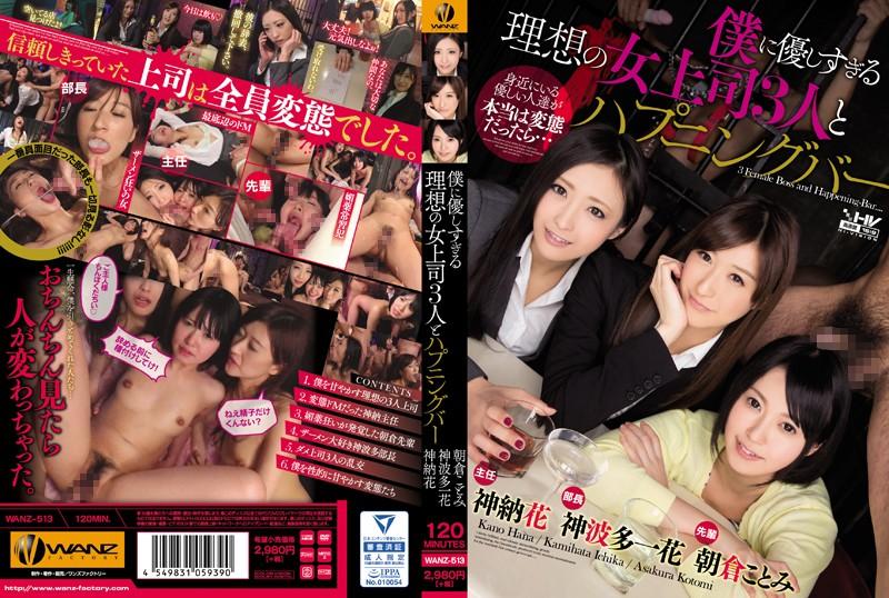 WANZ-513 僕に優しすぎる理想の女上司3人とハプニングバー[中文字幕]