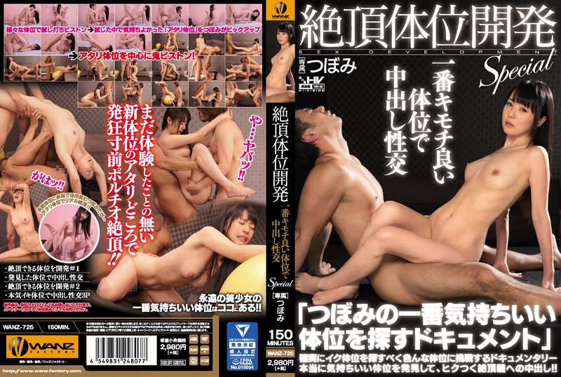 WANZ-725 Orgasmic Sex Positions Development Special The Best Positions For Creampie Sex Tsubomi