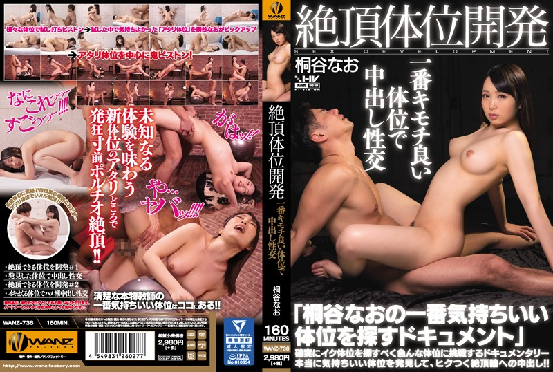 WANZ-736 Orgasmic Sex Position Development Creampie Sex In The Most Pleasurable Position Nao Kiritani