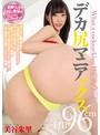 デカ尻マニアックス 美谷朱里(wanz00781)