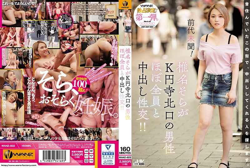WANZ-822 Unprecedented! Sora Shiina Is Having Creampie Sex With Practically Everyone Who Cums To The North Exit Of K Station!!