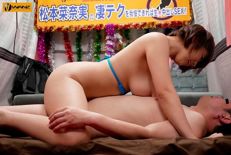 松本菜奈実の凄テクを我慢できれば生★中出しSEX!8