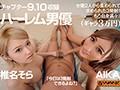【VR】THE BEST ワンズファクトリーVR 超豪華・人気AV女優8人...sample7